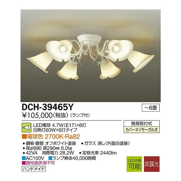 DAIKO大光電機LEDシャンデリア~6畳DCH-39465Y