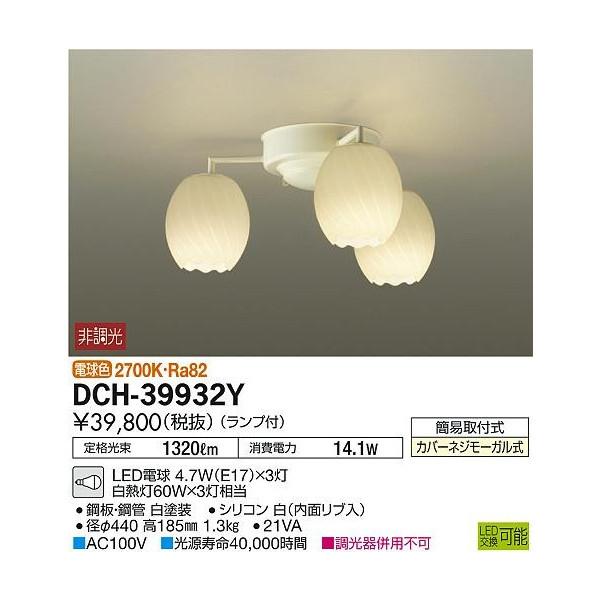 DAIKO大光電機LED洋風シャンデリアDCH-39932Y