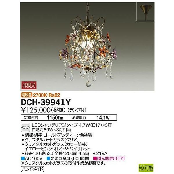 DAIKO大光電機LED洋風シャンデリアDCH-39941Y
