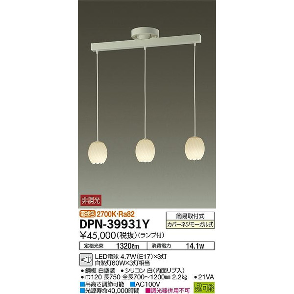 DAIKO大光電機LED洋風シャンデリアDPN-39931Y