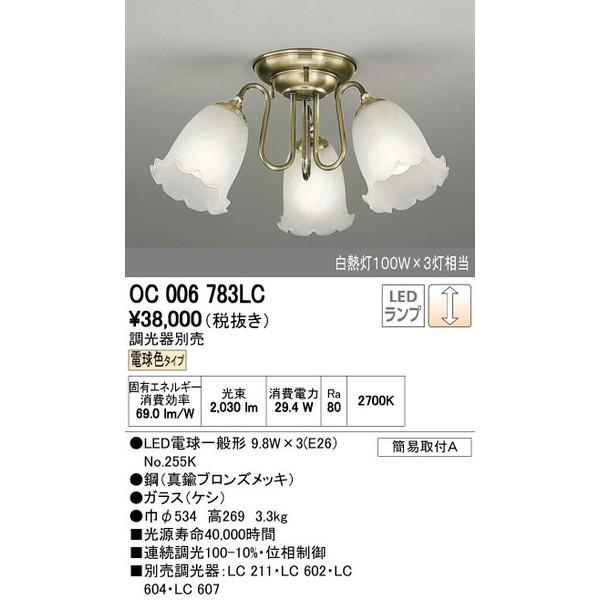 ODELICオーデリック LED洋風シャンデリア調光タイプOC006783LC