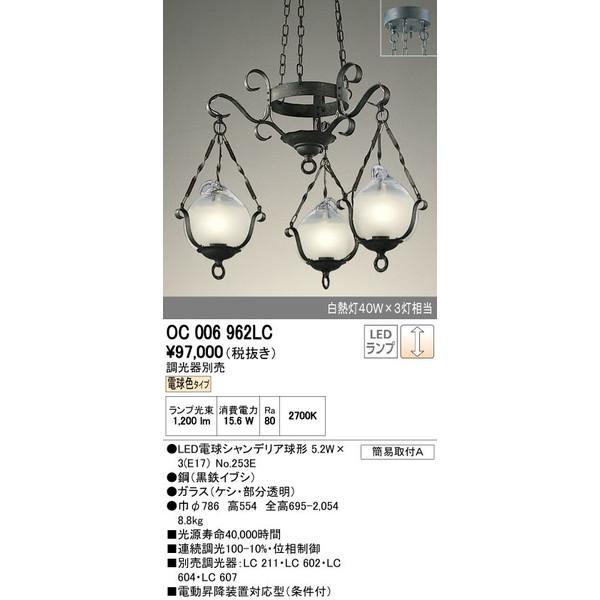 ODELICオーデリック LED洋風シャンデリア調光タイプOC006962LC