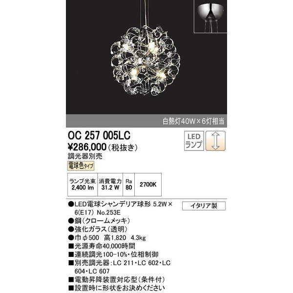ODELICオーデリック LED洋風シャンデリア調光タイプOC257005LC