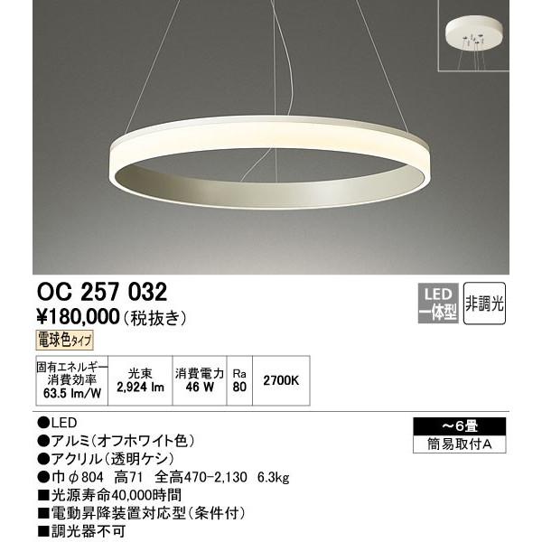 ODELICオーデリック LED洋風シャンデリア~6畳OC257032