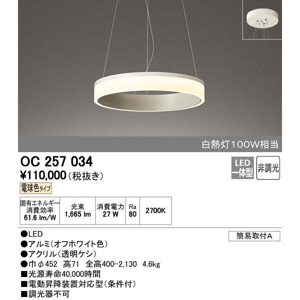ODELICオーデリック LED洋風シャンデリアOC257034