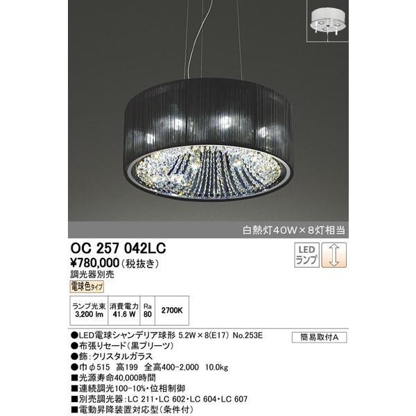 ODELICオーデリック LED洋風シャンデリア調光タイプOC257042LC