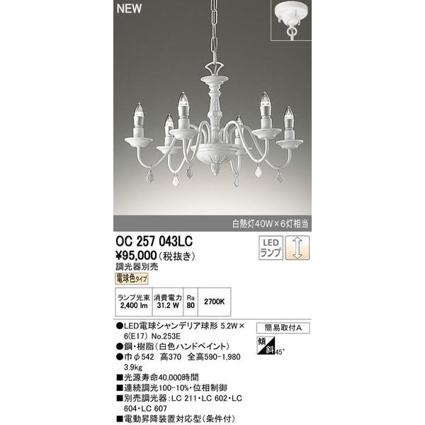 ODELICオーデリック LED洋風シャンデリア調光タイプ白熱灯40W×6灯相当OC257043LC