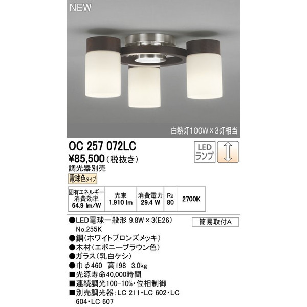 ODELICオーデリック LED洋風シャンデリア調光タイプ白熱灯100W×3灯相当OC257072LC