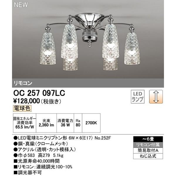 ODELICオーデリックLED洋風シャンデリア~6畳OC257097LC