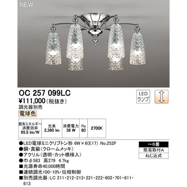 ODELICオーデリックLED洋風シャンデリア~6畳OC257099LC