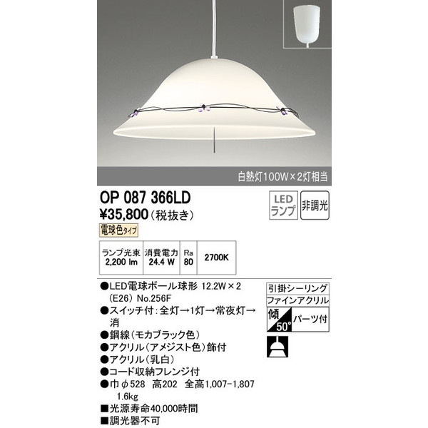 ODELICオーデリック LED洋風ペンダント OP087366LD