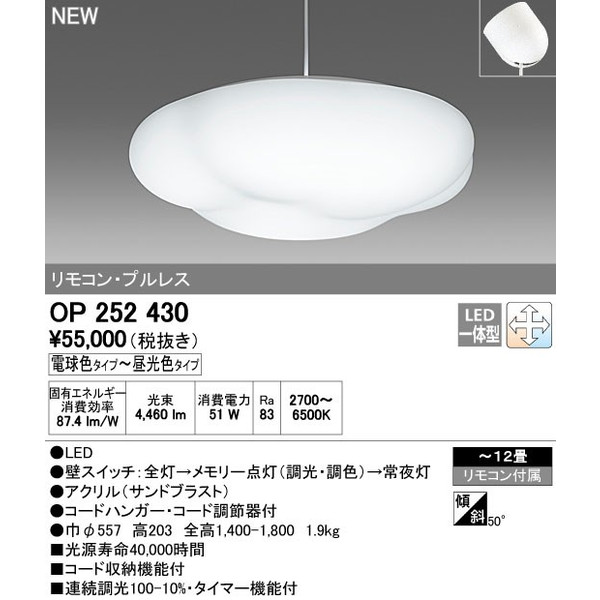 ODELICオーデリック LED洋風ペンダント調光・調色タイプ~12畳 OP252430