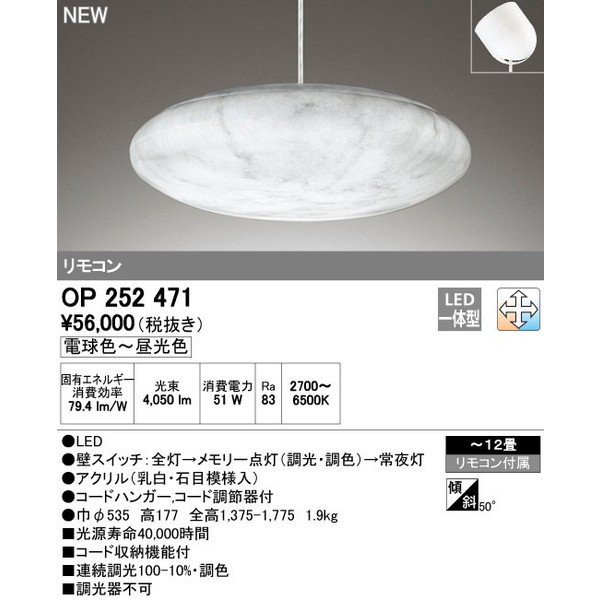 ODELICオーデリック LEDペンダント~12畳OP252471