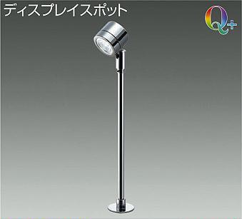 DAIKO 大光電機 LEDディスプレイスポットライト(電源別売) LZS-92482YCV