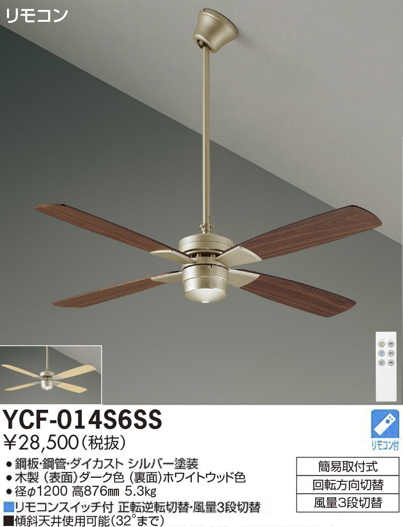 大光電機DAIKOランプレス延長パイプ600mmシーリングファンYCF-014S6SS