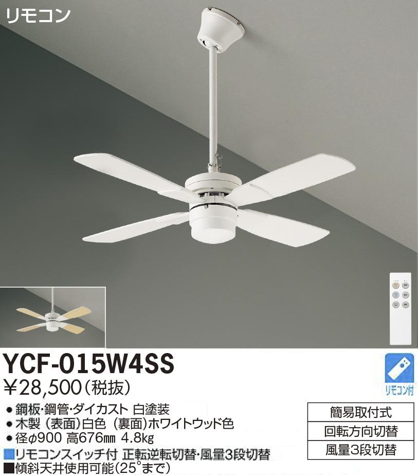 大光電機DAIKOランプレス延長パイプ400mmシーリングファンYCF-015W4SS
