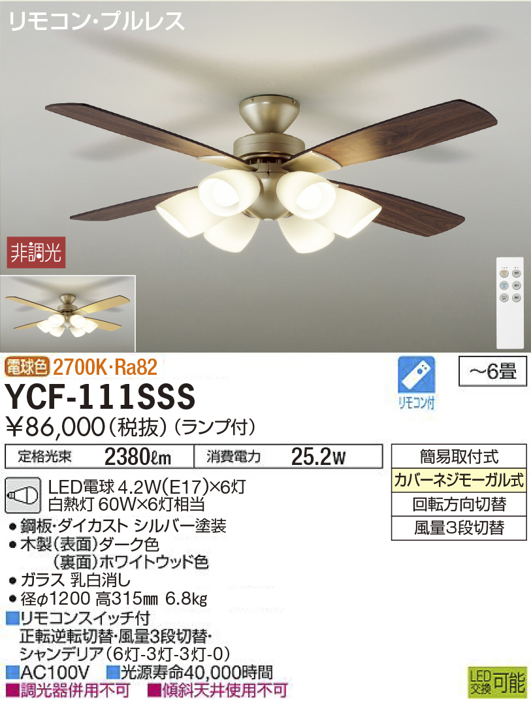 DAIKO大光電機リモコン付LED電球付シーリングファン6畳YCF-111SSS