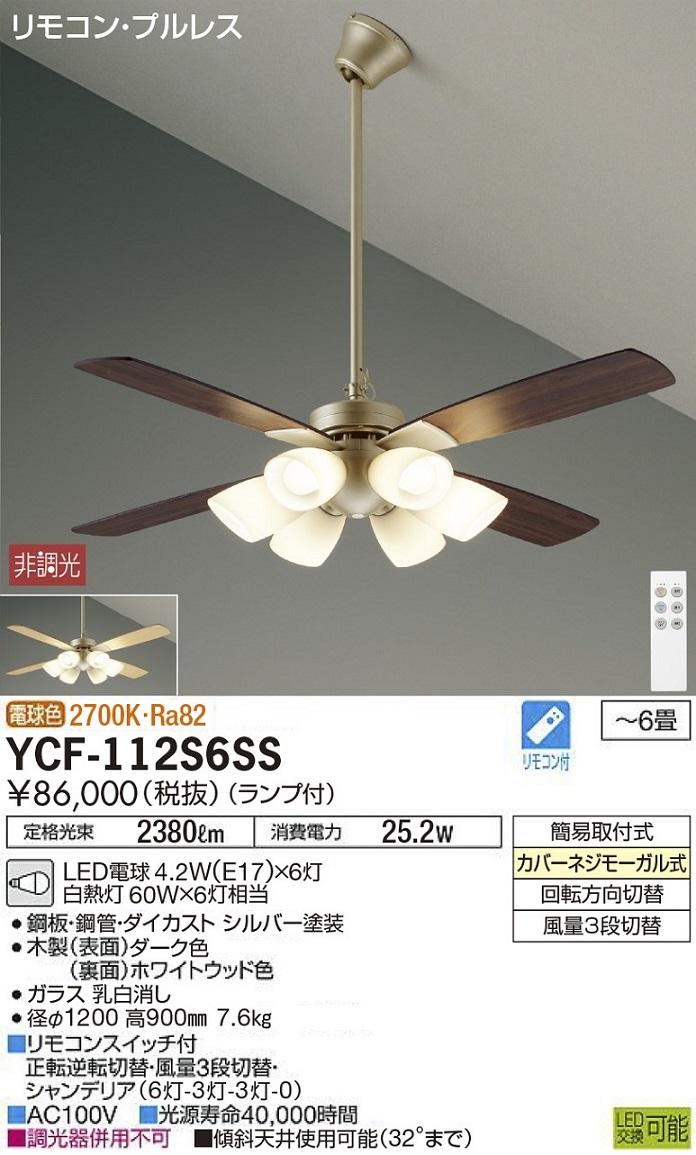 DAIKO大光電機LED電球付延長パイプ600mmシーリングファン6畳YCF-112S6SS