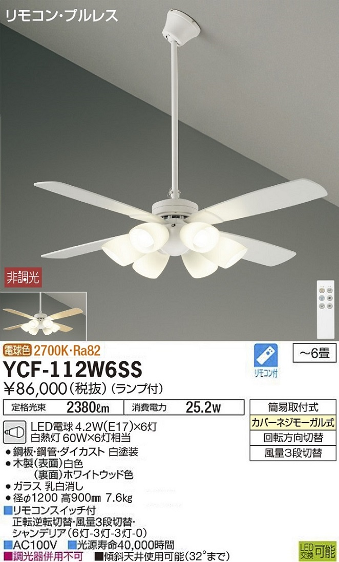 DAIKO大光電機LED電球付延長パイプ600mmシーリングファン6畳YCF-112W6SS