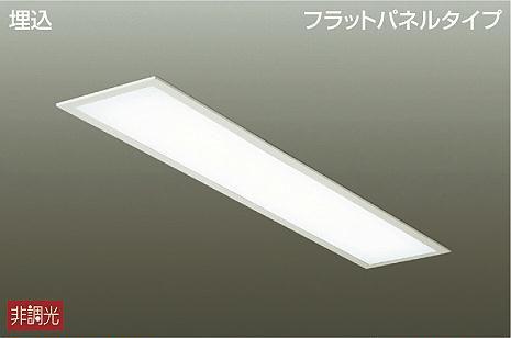 DAIKO大光電機LEDベースライトLZB-91078WW