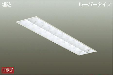 DAIKO大光電機LEDベースライトLZB-91421XWユニット別売