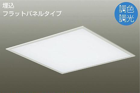 DAIKO大光電機LEDベースライトLZB-91567FW