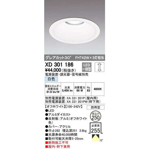 ODELICオーデリックLEDダウンライトXD301186電源別売