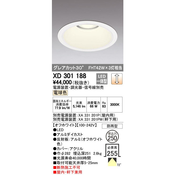 ODELICオーデリックLEDダウンライトXD301188電源別売