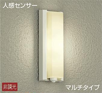 大光電機DAIKO人感センサ付LED防雨型ポーチ灯DWP-37846