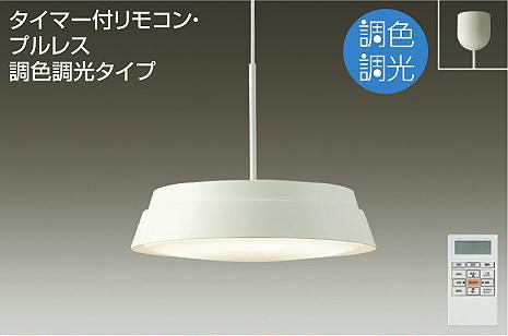 DAIKO大光電機LEDペンダント調光調色タイプ~8畳DPN-38513