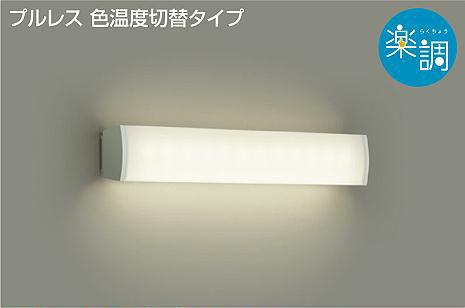 DAIKO大光電機LEDブラケット色温度切替タイプDBK-39820