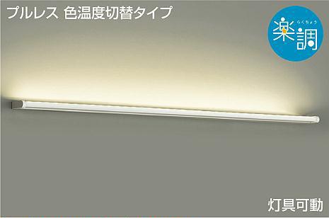 DAIKO大光電機LEDブラケット色温度切替タイプDBK-39880