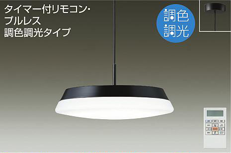 DAIKO大光電機LEDペンダント調光調色タイプ~10畳DPN-39911