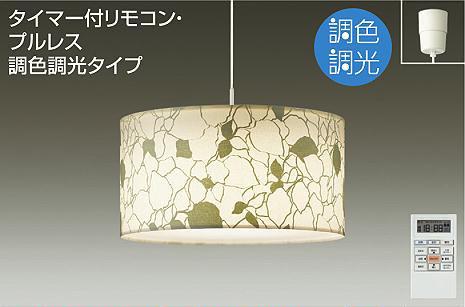DAIKO大光電機LEDペンダントDPN-40219
