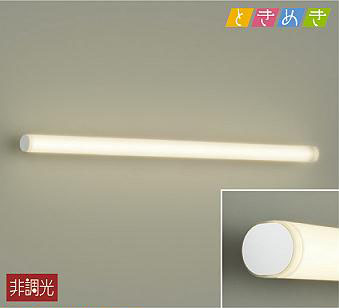 DAIKO大光電機LEDブラケットDBK-40425Y