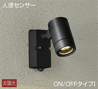 DAIKO大光電機人感センサ付LEDエクステリアスポットDOL-4589YB