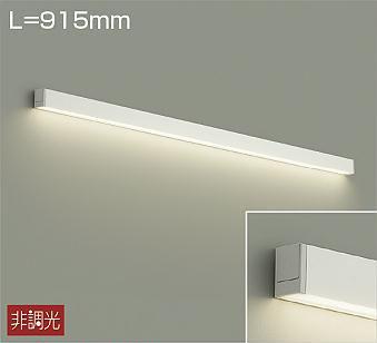 DAIKO 大光電機 LED間接照明 DBK-40501A