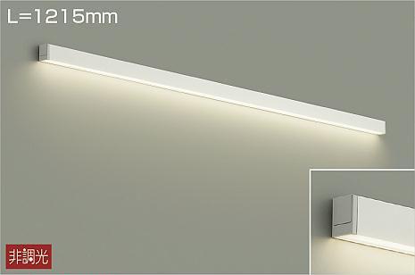 DAIKO 大光電機 LED間接照明 DBK-40502A