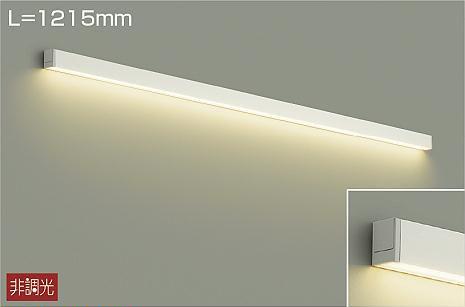 DAIKO 大光電機 LED間接照明 DBK-40502Y