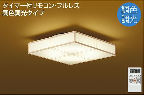 大光電機DAIKO LED和風シーリングライト~6畳調光調色タイプ DCL-40887