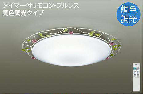 大光電機 DAIKO LED洋風シーリングライト~10畳調色調光タイプ DCL-40915