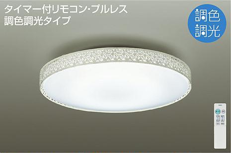 大光電機 DAIKO LED洋風シーリングライト~6畳調色調光タイプ DCL-40916