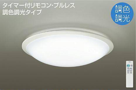 大光電機 DAIKO LED洋風シーリングライト~10畳調色調光タイプ DCL-40924