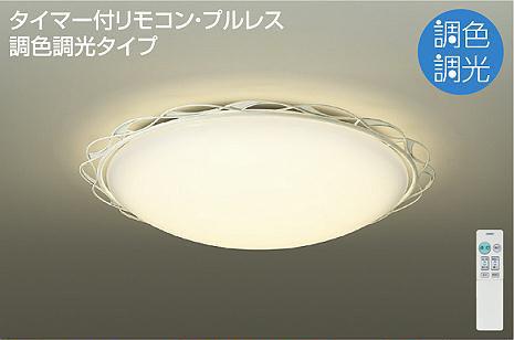 大光電機 DAIKO LED洋風シーリングライト~6畳調色調光タイプ DCL-40937