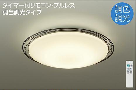 大光電機 DAIKO LED洋風シーリングライト~6畳調色調光タイプ DCL-40943