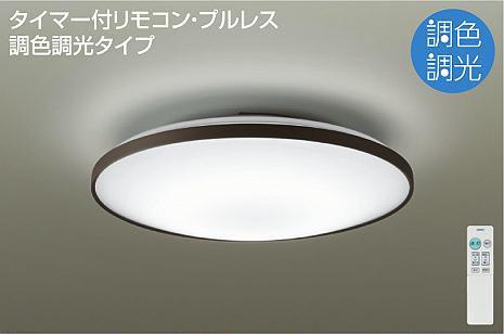 大光電機 DAIKO LED洋風シーリングライト~6畳調色調光タイプ DCL-40949