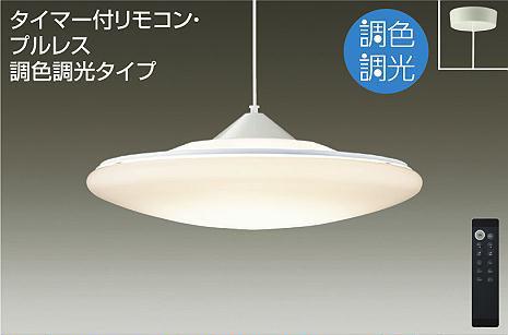 DAIKO 大光電機 LED洋風ペンダントDPN-40979