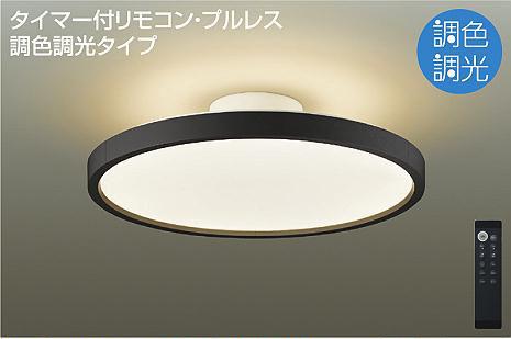 大光電機 DAIKO LED洋風シーリングライト~10畳調色調光タイプ DCL-40993