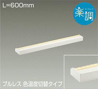 DAIKO大光電機LED間接照明DSY-4503FW