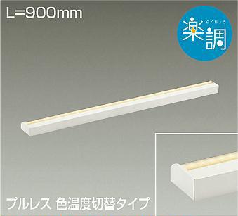 DAIKO大光電機LED間接照明DSY-4504FW